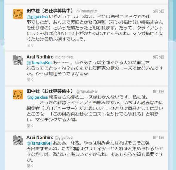 田中さんの反響2