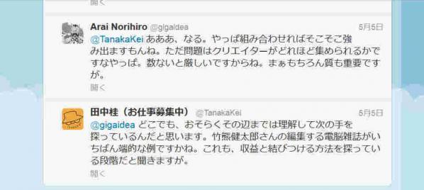 田中さんの反響3