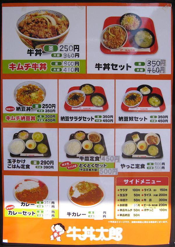 menu20120506.jpg