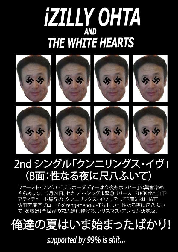 white-hearts2.jpg