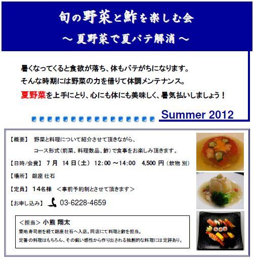 野菜イベント2012