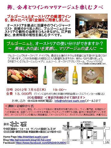 ワイン会6ちらしv6
