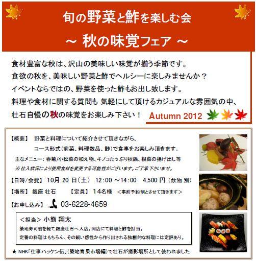 yasaikai2012a