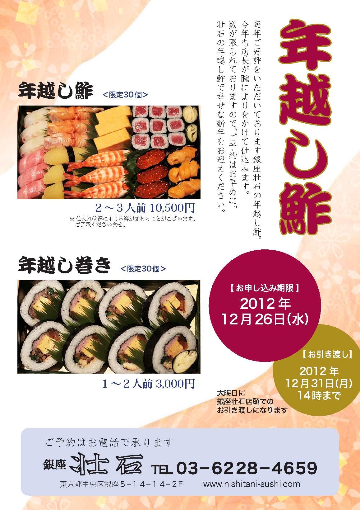 年越し鮓ポスター2012修正(画像)