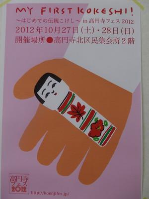 こけし高円寺3