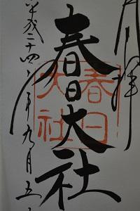 gosyuin_20120911172853.jpg