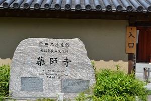 yakusiji-iriguti.jpg