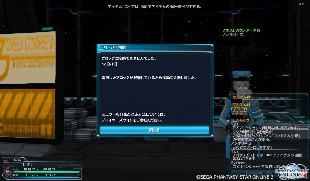 PSO2078_接続エラー