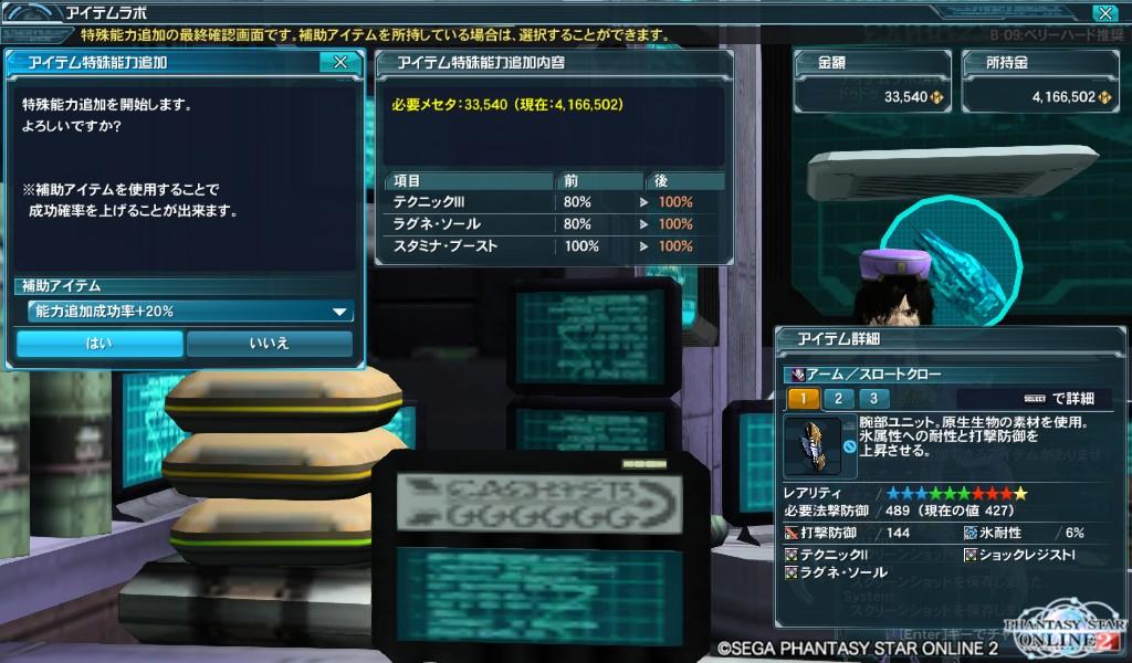 PSO2079_ラグネユニット