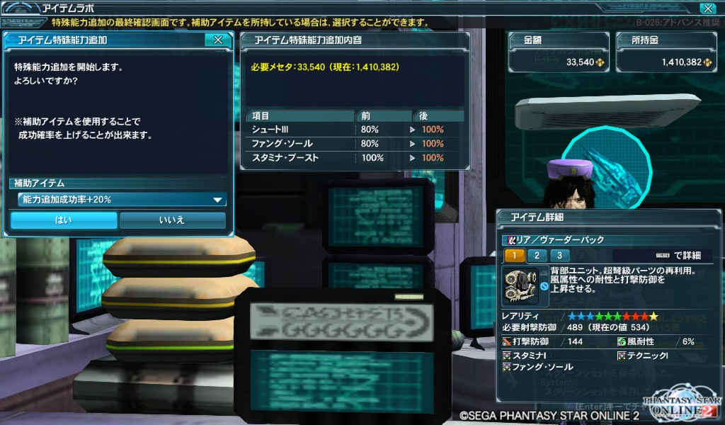 PSO2080_ヴァーダーユニット