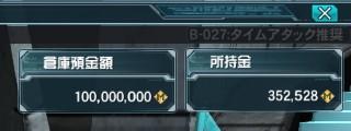 PSO2084_100M