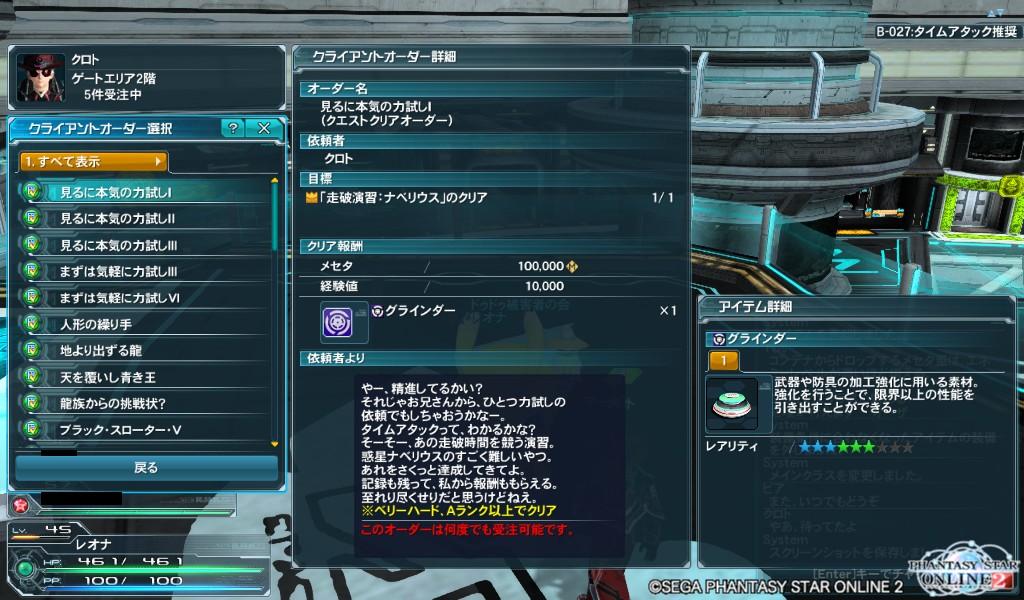 PSO2087_CO達成