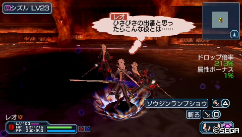 PSP128_シズル4