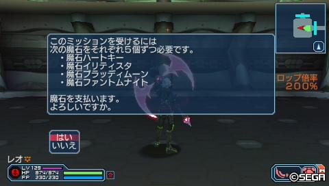 PSP157_スタイリッシュ1