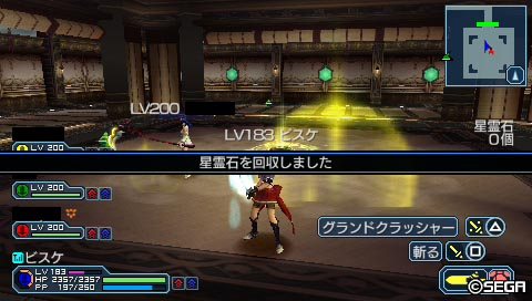 PSP177_超精霊石