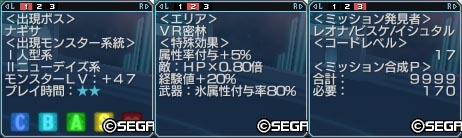 PSP191_氷トリスタIM