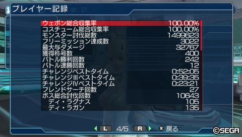 PSP202_イシュタル