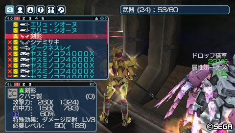 PSP205_剣影60