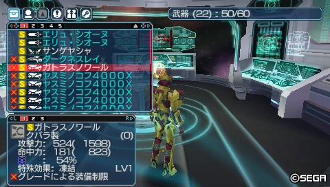 PSP209_ノワール氷54