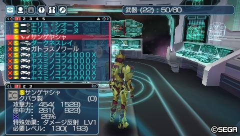 PSP210_サンゲヤシャ・・・