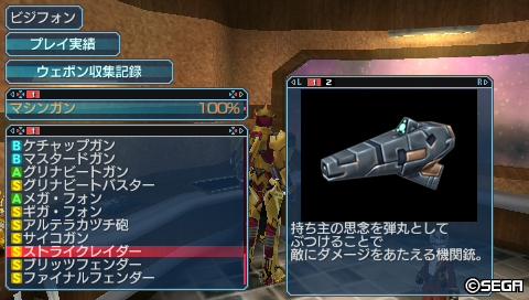 PSP211_レイダー説明文