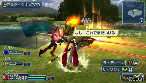 PSP212_マガリコ