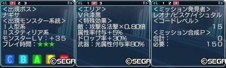 PSP215_ブルーバーストIM