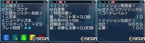PSP216_ファンタズマガントIM