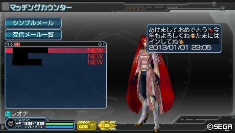 PSP226_年明けぷすぽ2