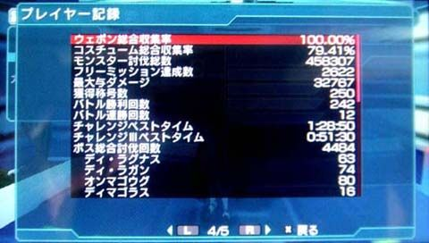 PSP228_武器100%・無印