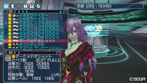 PSP230_ダメオ60