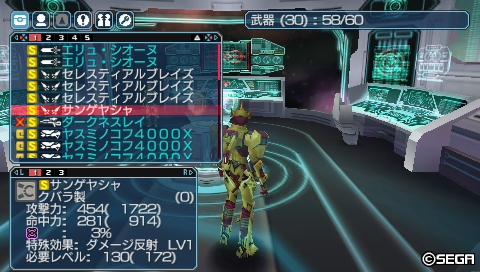 PSP233_サンヤ2