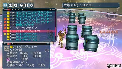 PSP234_カイザー