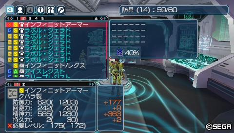 PSP235_∞アーマー1