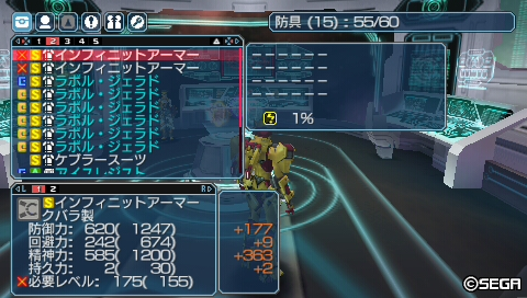 PSP235_∞アーマー2