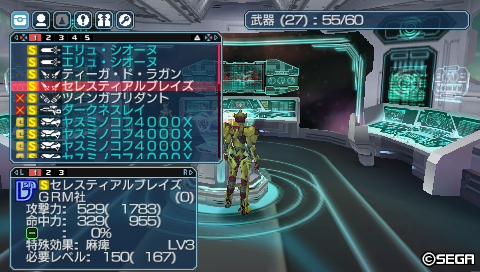 PSP237_風武器1