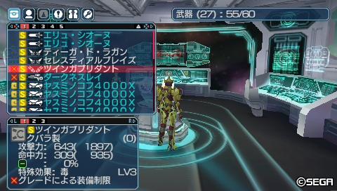 PSP238_風武器2