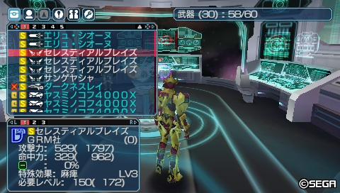 PSP239_風武器3