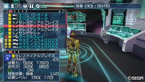 PSP240_風武器4