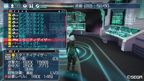 PSP243_ゲイザー2