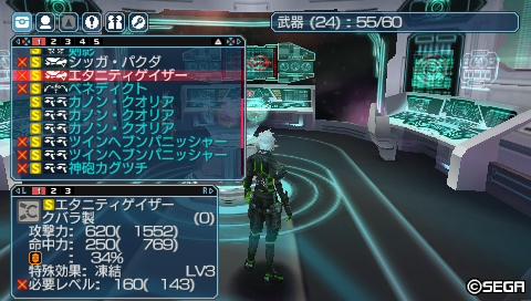 PSP244_ゲイザー3