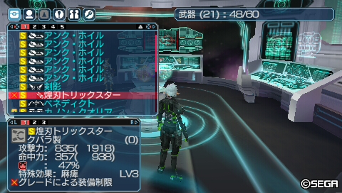 PSP246_トリスタ2