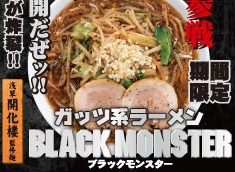 blackmonster.jpg