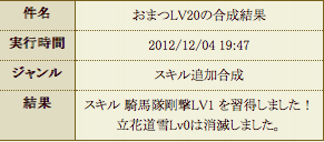 201212051946380b1.png