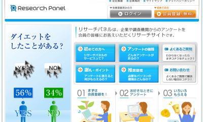 researchpanel.jpg