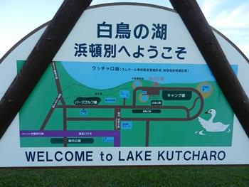 クッチャロ湖の案内看板