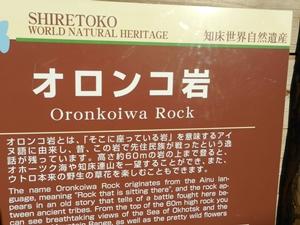オロンコ岩看板