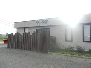 釧路市内のペット火葬所