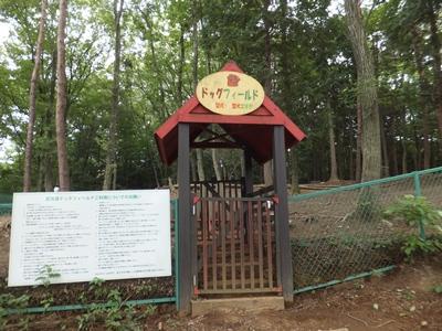 宮沢湖大型犬エリア入口