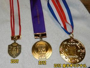 メダル・メダル・メダル